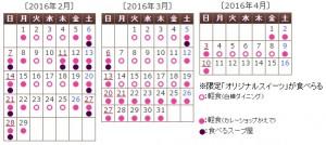 2016軽食カレンダー