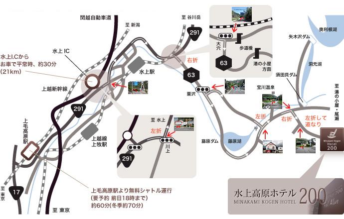 水上高原ホテル200近隣地図