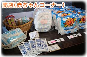 売店(赤ちゃんコーナー)