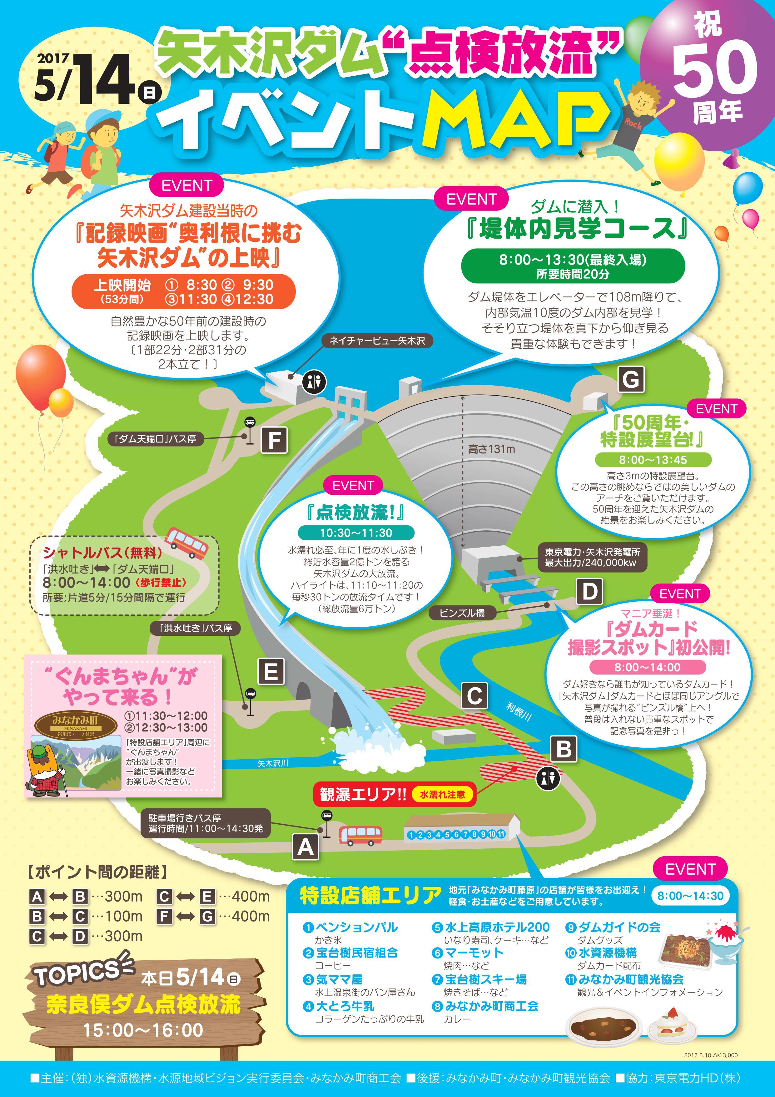 矢木沢ダム_イベントMAPチラシA4