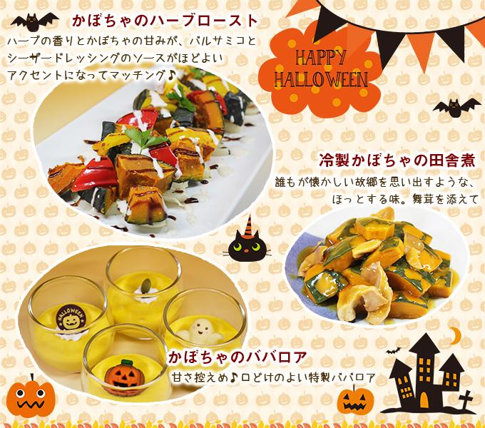osusume_halloween