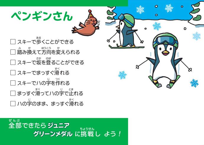 penguin_main