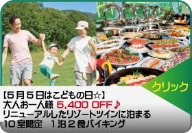 プランボタン 子どもの日-5400円OFF 1泊2食バイキング