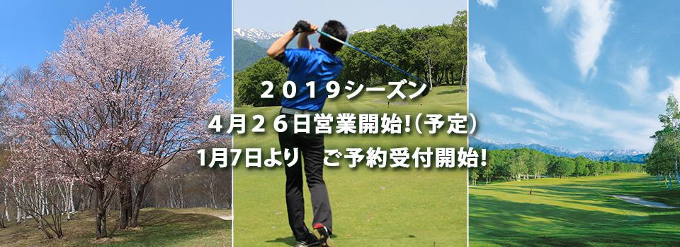 水上高原ゴルフコース4/26 OPEN!