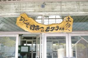 86_4.土合駅