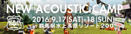 9月17日・18日開催! NEW ACOUSTIC CAMP 2016
