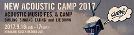 9月16日・17日開催! NEW ACOUSTIC CAMP 2017