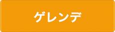 ゲレンデマップ・コース紹介