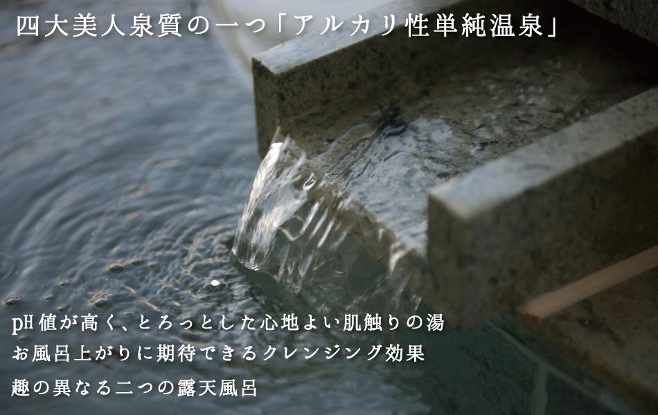 上の原温泉